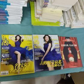 时尚COSMO 2012年第19期总第370期(一期两刊+副刊)封面人物:刘亦菲 共3册合售