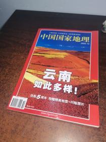 中国国家地理(2002年10月)无地图