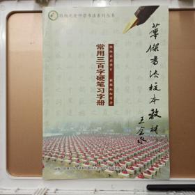 华杰书法校本教材常用三百字硬笔习字册  (赣榆)