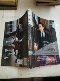 李云涛时尚书