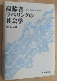 日文原版书 高齢者ラベリングの社会学―老人差别の调査研究 単行本 辻 正二  (著)