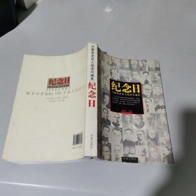 纪念日:中国历史名人纪念日速览