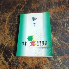 中学语文汉语知识