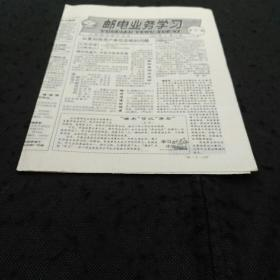 邮电业务学习 1991年7月17日总第95期(一九九零年邮电业务学习年终大考试题答案、收起电报投递特殊服务费中的几个问题、年终大考获奖名单……)