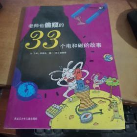 老师也偷窥的33个电和磁的故事07.....