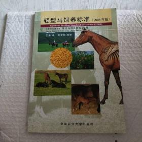 轻型马饲养标准:2004年版