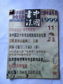 中国书法1999年第11期