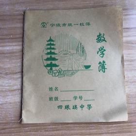 浙江宁波四眼碶中学 数学薄