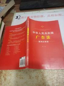 中华人民共和国广告法(案例注释版 第3版) 有画线