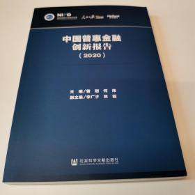 中国普惠金融创新报告(2020)