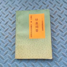针灸问答--中华医药家系列 1993年一版一印 作者: 郑魁山 著