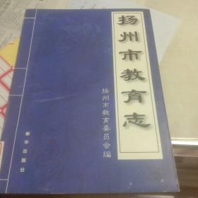 扬州市教育志