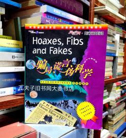 《阅读空间·英汉双语主题阅读:骗术、谎言、伪科学》荣获美国2003年非小说类图书杰出成果奖