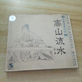 民乐经典名曲《高山流水》古筝CD