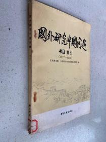 国外研究中国问题书目索引(1977-1978)