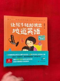 让孩子轻松说出地道英语:晓华亲子英语精华版