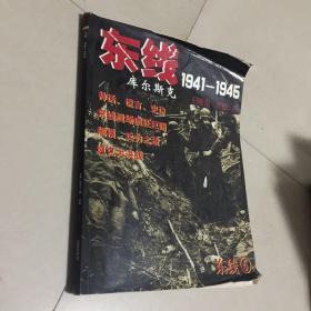 东线1941-1945(6)