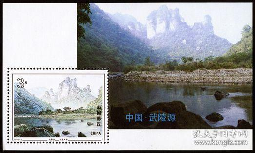 1994-12《武陵源》小型张