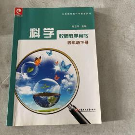 科学教师教学用书四年级下册