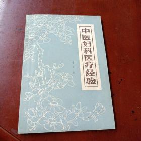 《中医妇科医疗经验》80年1版1印