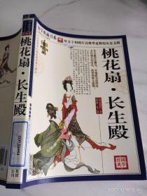 国学典藏书系:桃花扇·长生殿(珍藏版)