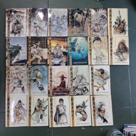 射雕英雄传漫画版(1一22册全22本合售)