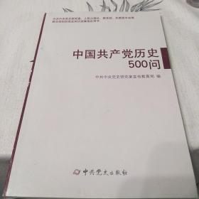 中国共产党历史500问:32开:扫码上书