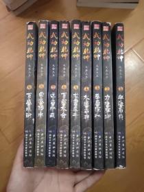 武动乾坤   9册合售