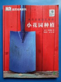 绿手指园艺丛书:小花园种植