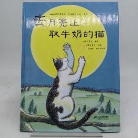 去月亮上取牛奶的猫