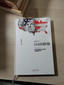 自由的阶梯——美国文明札记
