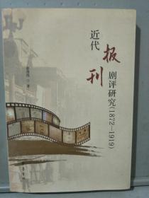 近代报刊剧评研究(1872—1919)