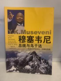 穆塞韦尼总统与乌干达:赤道永恒的雪山,非洲的明珠