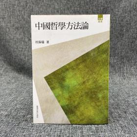 台湾商务版 杜保瑞《中国哲学方法论》