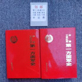 中国工农红军第一方面军军史 (上下)