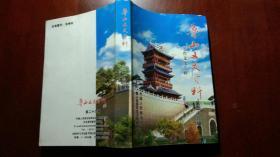 鲁山文史资料第二十六辑
