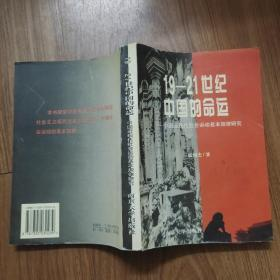 19-21世纪中国的命运:中国近现代社会运动基本规律研究,签名本