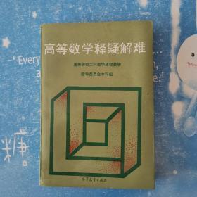 高等数学释疑解难【书侧有字迹】
