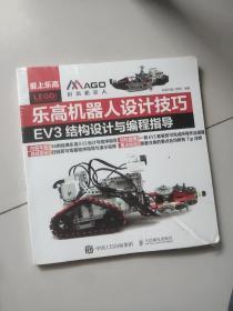 乐高机器人设计技巧 EV3结构设计与编程指导【未开封】