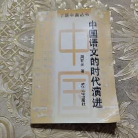 中国语文的时代演进--了解中国丛书