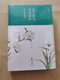 现货:美人如诗,草木如织:诗经植物图鉴(精装版)