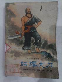 红樱大刀  1978年