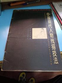 中国现代人物线描技法(品相看图)
