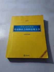 中华人民共和国劳动和社会保障法规全书(含相关政策 2011)