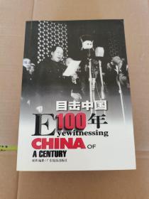 目击中国100年6册全