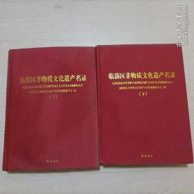 临淄区非物质文化遗产名录(上下册)
