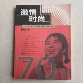 激情时尚:70年代中国人的艺术与生活:16开简装本