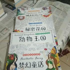 魔法种子神奇魔法涂色系列(梦幻童话)(动物王国)(秘密花园)(神秘海洋)四本合售