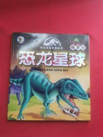 恐龙星球:侏罗纪/学生恐龙百科全书