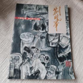 中国美术家.荆鹏举